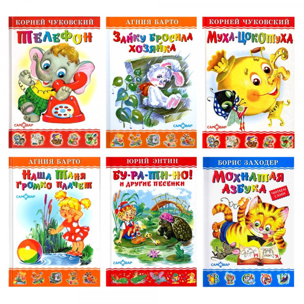 "Kinderbuch ""Ljubimye knigi detstva"", Set"