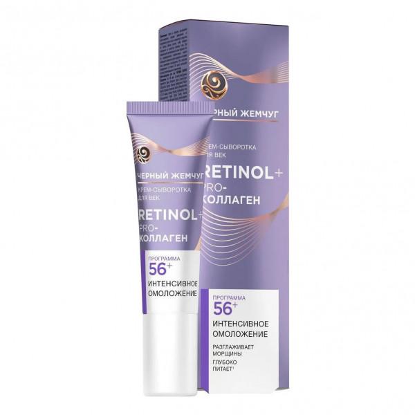 """Schwarze Perle - """"Retinol + Pro-Collagen"""" Augencreme, 56+, 17 ml"""
