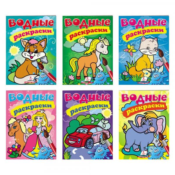 """Kinderbuch """"Vodnye raskraski"""", Set"""
