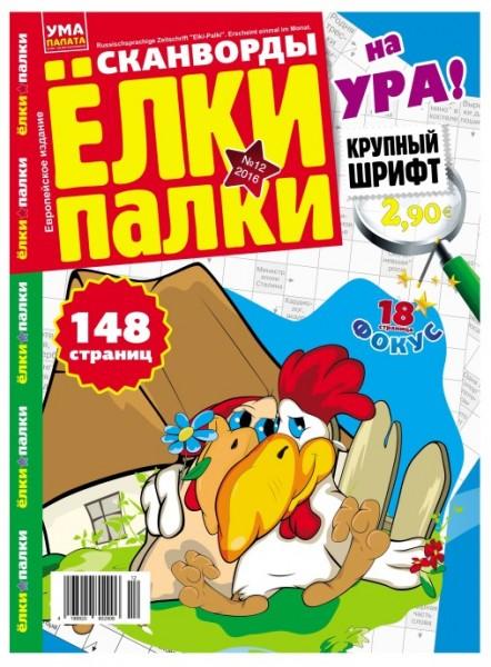 """Zeitschrift mit Kreuzworträtsel """"Elki-palki"""""""
