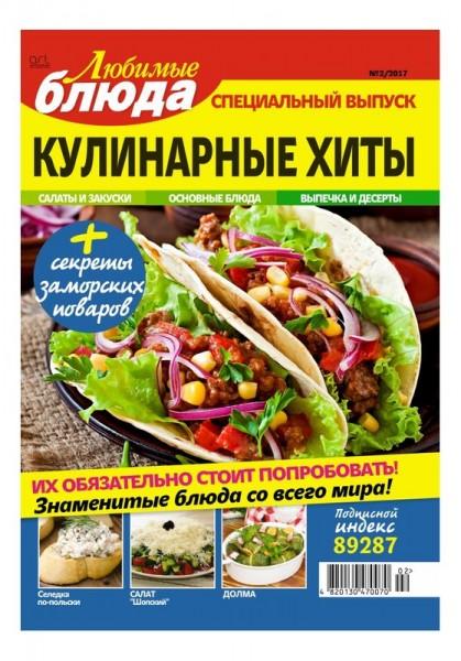 """Zeitschrift """"Ljubimye bljuda"""""""