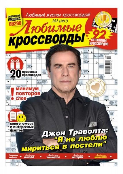 """Zeitschrift mit Kreuzworträtsel """"Ljubimye krosswordy"""""""