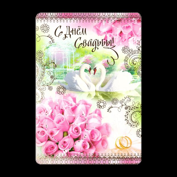 Grußkarte zur Hochzeit, Format A5