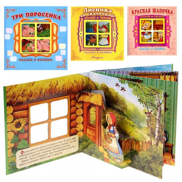 """Kinderbuch """"Skaska v okoschke"""""""