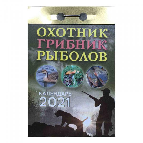 "Abreißkalender 2021 ""Ohotnik, gribnik, rybolov"""