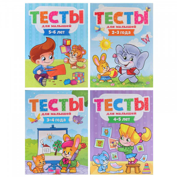 """Kinderbuch """"Tests für Kleinkinder"""""""