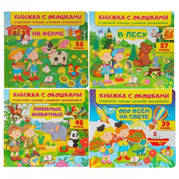 """Kinderbuch """"Книжка с окошками"""""""