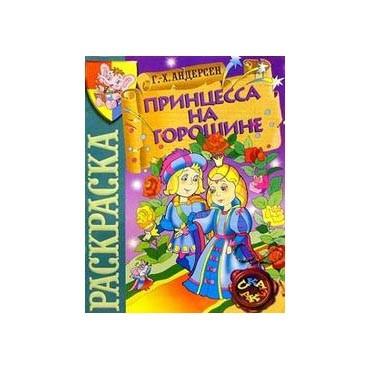"""Kinderbuch """"Raskraska"""", Set"""