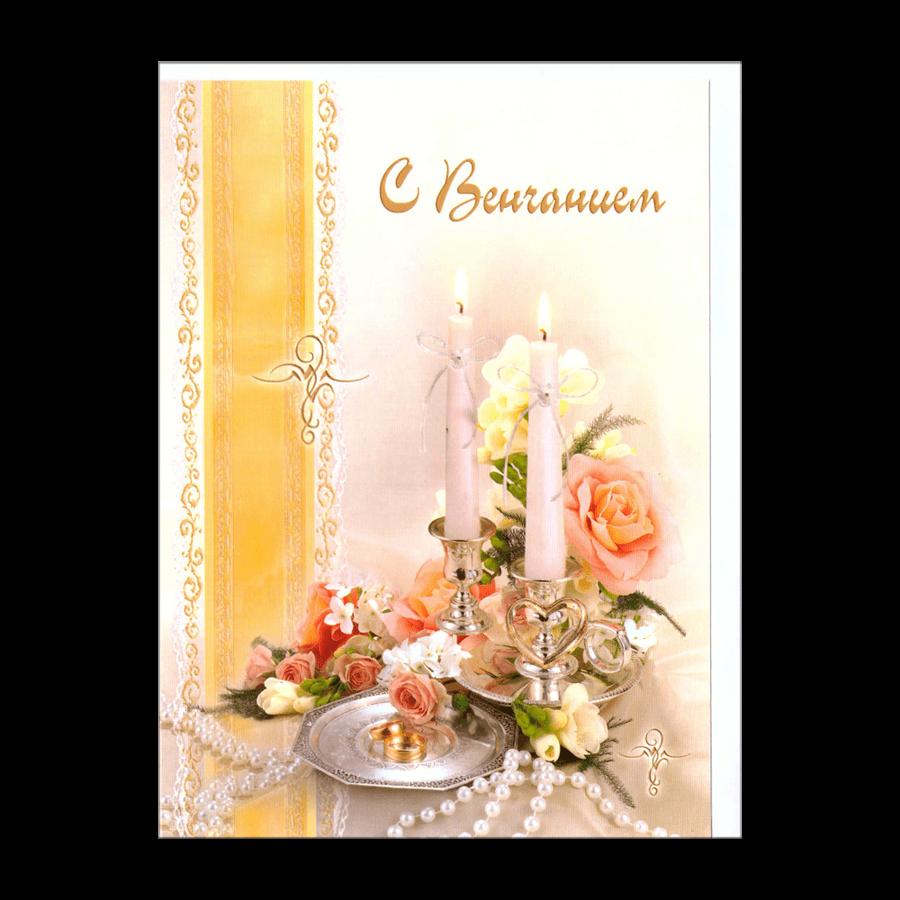 50-ти летию, венчание картинки открытки