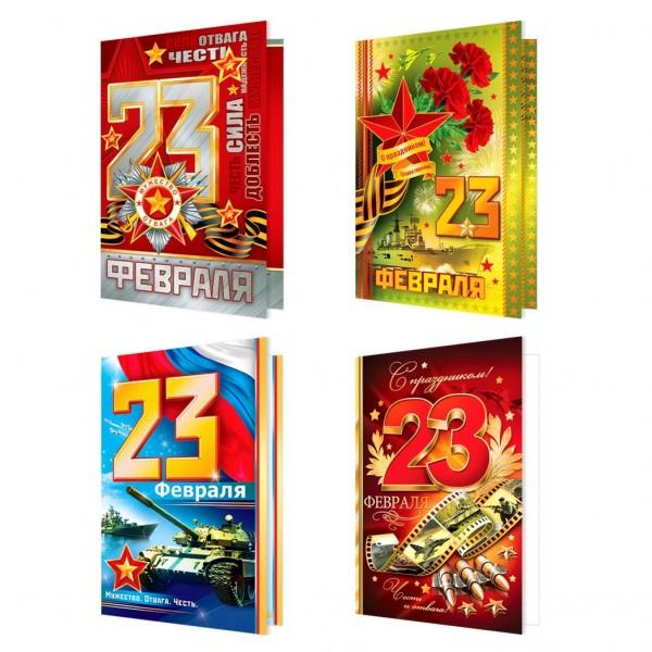 "Grußkarte ""Zum 23. Februar"", Format B6"