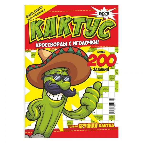 """Zeitschrift mit Kreuzworträtsel """"Kaktus"""""""